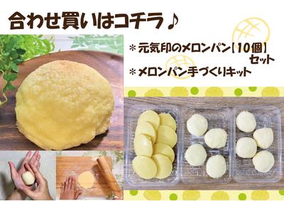 【合わせ買い】メロンパン10個&手づくりキットセット