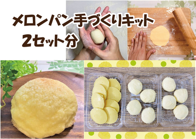 【合わせ買い】メロンパン手づくりキット2セット分