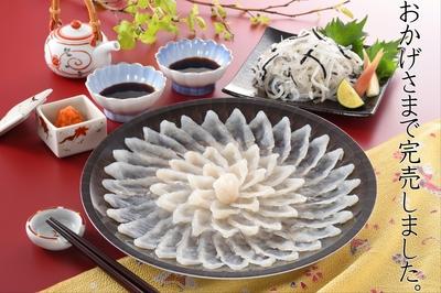 (1)山口県産天然とらふく刺身セット