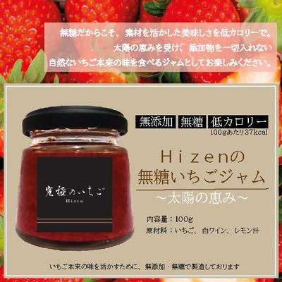 【送料込み】無糖いちごジャム 100g