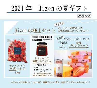 【送料込み】Hizenの夏ギフト 極上セット H-1