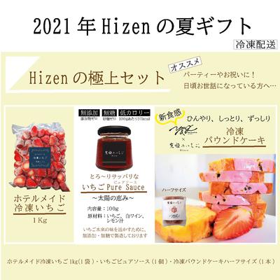 【送料込み】Hizenの夏ギフト 極上セット H-2