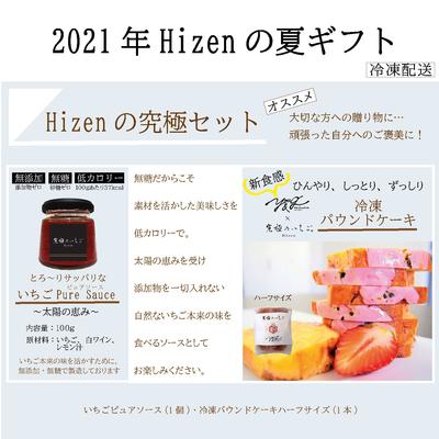 【送料込み】Hizenの夏ギフト 究極セット B-2