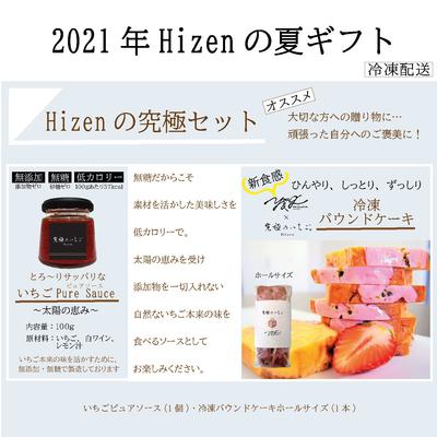 【送料込み】Hizenの夏ギフト 究極セット B-1
