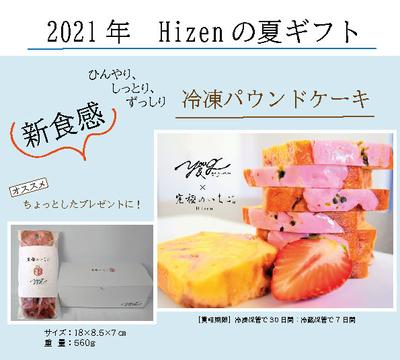 【送料込み】Hizenの夏ギフト 半解凍で食べる究極のいちごパウンドケーキ【ホールサイズ 560g】