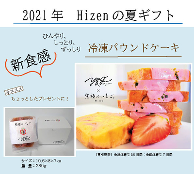 【送料込み】Hizenの夏ギフト 半解凍で食べる究極のいちごパウンドケーキ【ハーフサイズ 280g】
