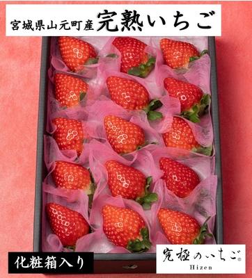 【送料込み】化粧箱1箱【究極のいちご Hizen】
