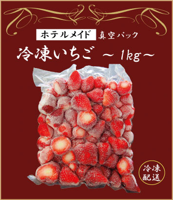 【送料込み】【ホテルメイド】真空パック冷凍いちご(1kg)