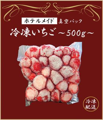 【送料込み】【ホテルメイド】真空パック冷凍いちご(500g)