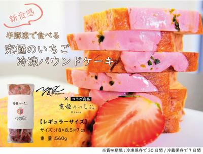 【送料込み】半解凍で食べる究極のいちごパウンドケーキ【レギュラーサイズ 560g】