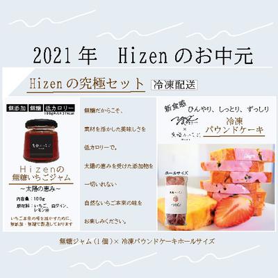 【送料込み】Hizenのお中元 究極セット B-1