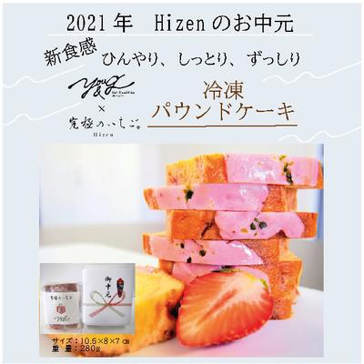 【送料込み】Hizenのお中元 半解凍で食べる究極のいちごパウンドケーキ【ハーフサイズ 280g】
