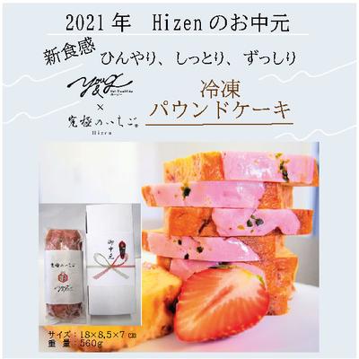 【送料込み】Hizenのお中元 半解凍で食べる究極のいちごパウンドケーキ【ホールサイズ 560g】