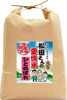 三原市大和町産 松田さんの愛情米 ひとめぼれ