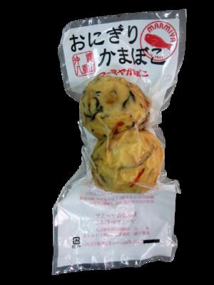 おにぎりかまぼこ・真空パックタイプ・賞味期限14日(ジューシー2個入)
