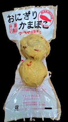 おにぎりかまぼこ・真空パックタイプ・賞味期限14日(黒米・2個入)