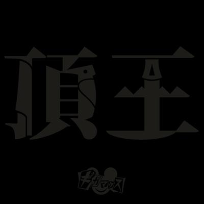 GIGAMOUS/頂王 [B-TYPE]