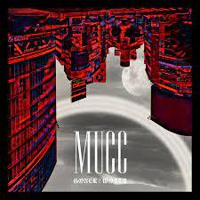 MUCC/GONER/WORLD[初回限定盤]