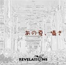 REVELATIONS/あの夏、囁き