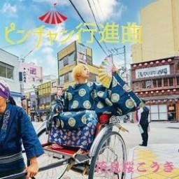 花見桜こうき/ピンチャン行進曲[通常盤]