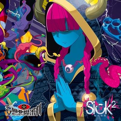Sick2/妄想悪魔審判 [TYPE-E]