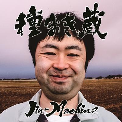 Jin-Machine/種まき蔵 [梅コース(CD2枚組)]