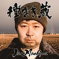 Jin-Machine/種まき蔵 [竹コース(DVD付き)]