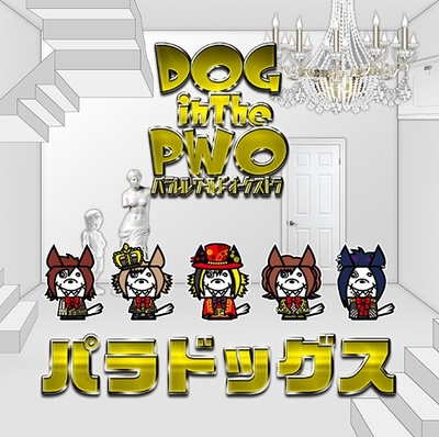 DOG in The PWO/パラドックス [通常盤]