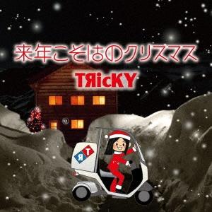 TЯicKY/来年こそはのクリスマス