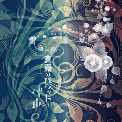 ベル/真夏のバラッド [Ctype]