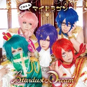 マイドラゴン/Stardust Dream [初回限定盤:A]