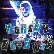 MEJIBRAY/シアトリカル・ブルーブラック [初回盤Btype]