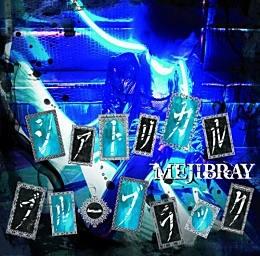 MEJIBRAY/シアトリカル・ブルーブラック [初回盤Atype]