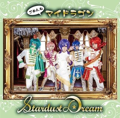 マイドラゴン/Stardust Dream [通常盤:C]