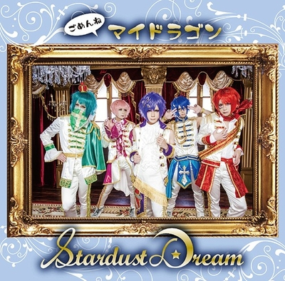 マイドラゴン/Stardust Dream [通常盤:B]