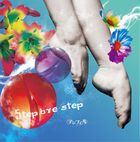 アンフィル/Step bye step [初回限定盤]