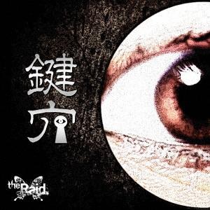the Raid./鍵穴 [C-type]
