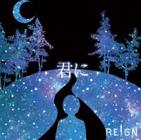 REIGN/君に [B-type]