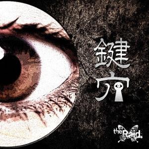 the Raid./鍵穴 [D-type]