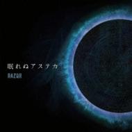 RAZOR/眠れぬアステカType-B (CDのみ)