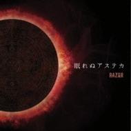 RAZOR/眠れぬアステカType-A (CD+DVD)