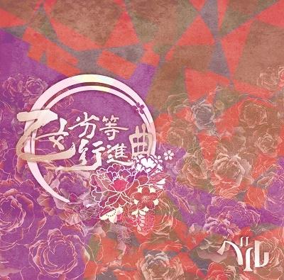 ベル/乙女劣等行進曲(A-type)