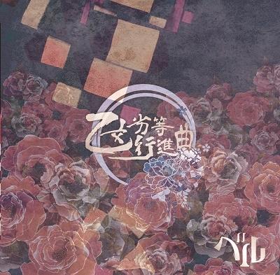 ベル/乙女劣等行進曲(C-type)