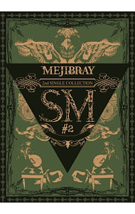 MEJIBRAY/SM#2[初回豪華盤]
