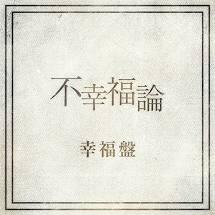 レイヴ/不幸福論[幸福盤:A]