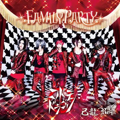 己龍×Royz×コドモドラゴン/FAMILY PARTY [コドモドラゴン初回限定盤:H]