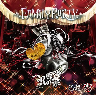 己龍×Royz×コドモドラゴン/FAMILY PARTY [Royz通常盤2:G]