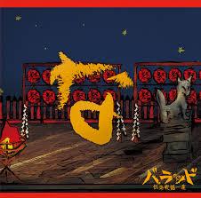 バラッド/祭りなう[B]