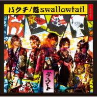 ダウト/バクチ/魁swallowtail[通常盤]