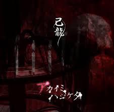 己龍/アカイミハジケタ[初回B]